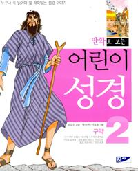 (만화로 보는)어린이 성경. 2 : 구약