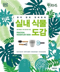 실내 식물 도감 : 영국 왕립 원예협회