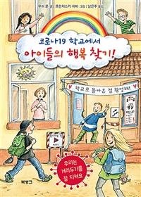코로나19 학교에서 아이들의 행복 찾기! 표지 이미지
