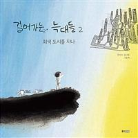 걸어가는 늑대들 : 전이수·김나윤 그림책. 2, 회색도시를 지나