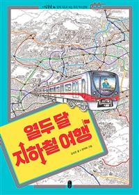 열두 달 지하철 여행 표지 이미지