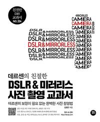 (데르센의 친절한)DSLR & 미러리스 사진 촬영 교과서