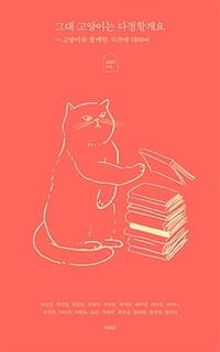 그대 고양이는 다정할게요 : 고양이와 함께한 시간에 대하여 표지 이미지