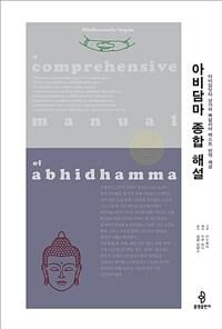 아비담마 종합 해설 : 아비담맛타 상가하 빠알리어 텍스트·번역·해설