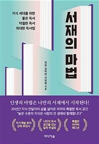 (지식 세대를 위한 좋은 독서, 탁월한 독서, 위대한 독서법) 서재의 마법 표지 이미지