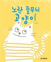 노란 줄무늬 고양이 표지 이미지
