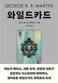 와일드 카드. 2