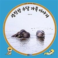 섬진강 수달 가족 이야기 표지 이미지